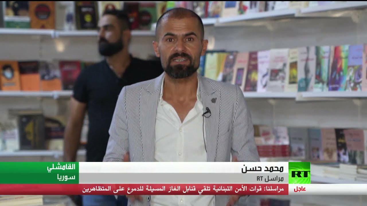 معرض للكتاب في مدينة القامشلي  - نشر قبل 5 ساعة