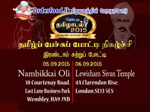 GTV Tamilaadal  Sponsor 02 Oct