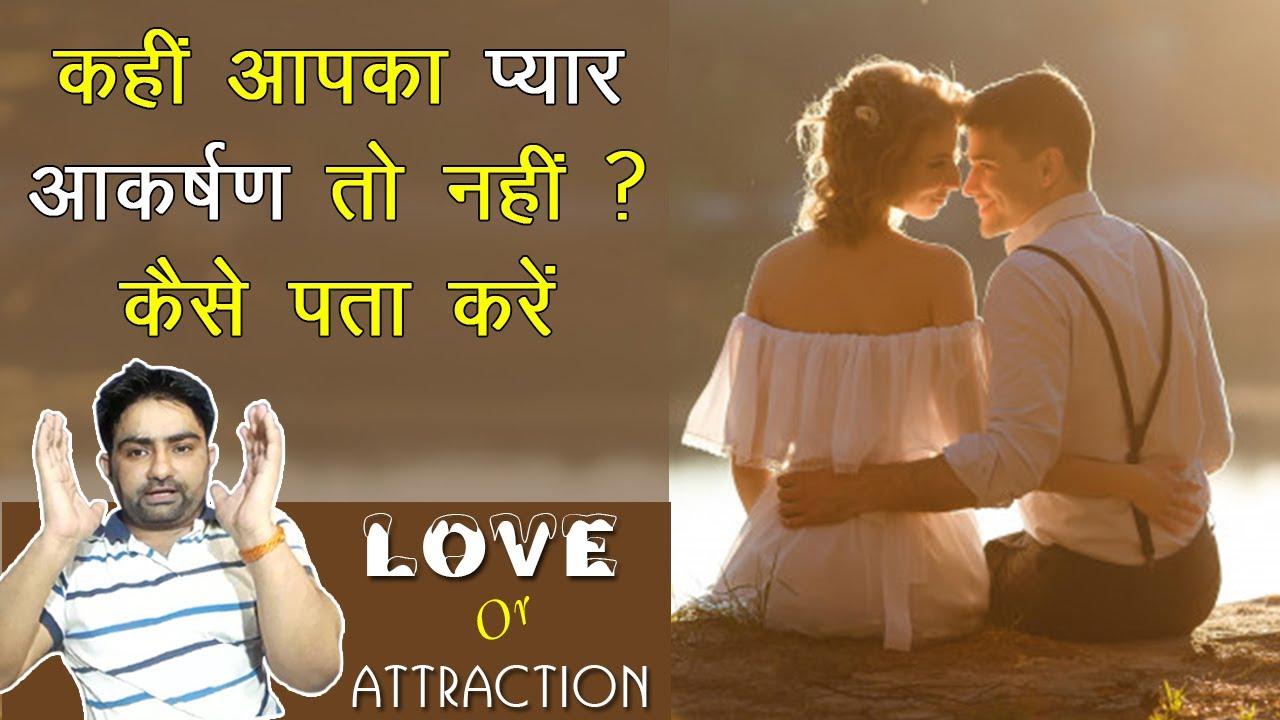 प्यार है या Attraction? कैसे पता लगाए करें | Difference