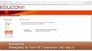 ТюмГНГУ дистанционное образование через educon.tsogu, контрольные, тесты