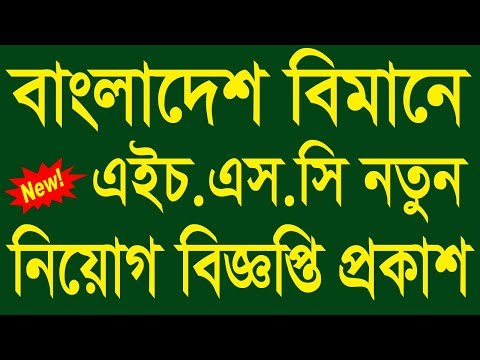 Biman Bangladesh Airlines Limited Job Circular 2019 - BD Jobs News