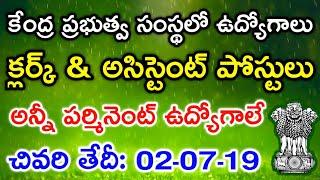 ICMR job notification | Latest jobs 2019 | Govt jobs information | Telugu job alerts | Job news