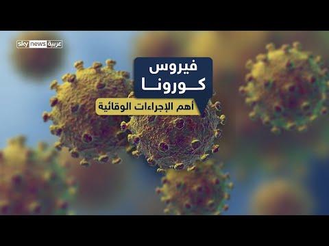 فيروس كورونا.. أهم الإجراءات الوقائية  - نشر قبل 7 ساعة