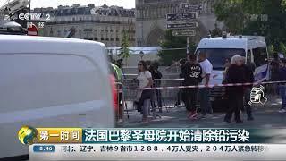 [第一时间]法国巴黎圣母院开始清除铅污染| CCTV财经