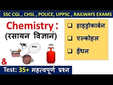 General Science : Chemistry |  हाइड्रोकार्बन,  एल्कोहल,  ईंधन