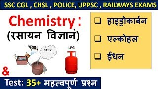 General Science Chemistry Objective (Multiple Choice) General Knowl...