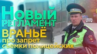 видео Приказ МВД № 185  — регламент прав и обязанностей инспектора ГИБДД