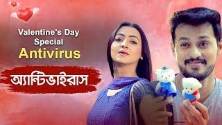 অ্যান্টিভাইরাস - Antivirus | Valentines Day Bangla Natok 2019 | Irfan Sazzad | Zahara Mitu