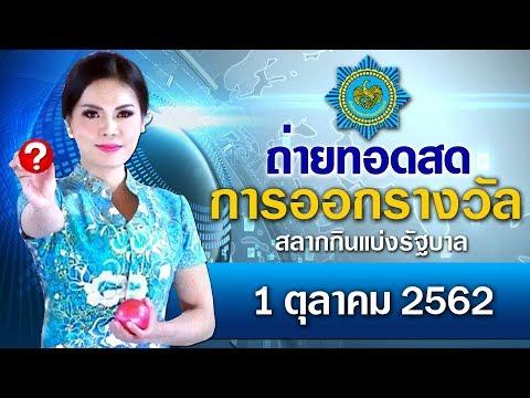 Live! ถ่ายทอดสดหวย ถ่ายทอดสดสลากกินแบ่งรัฐบาล งวด 1 ตุลาคม 2562
