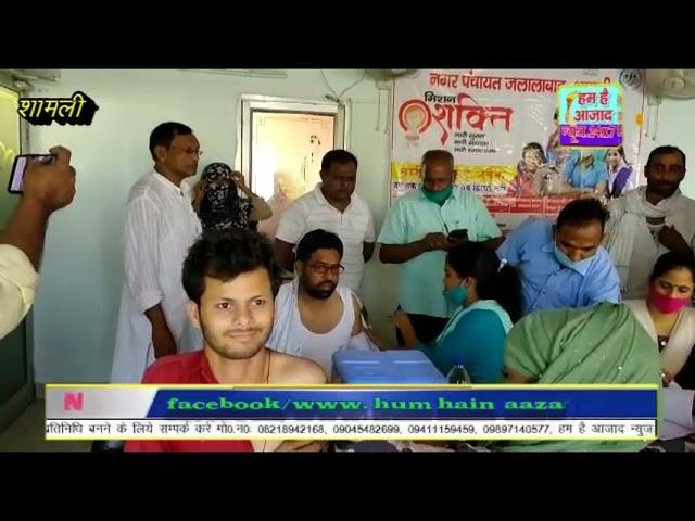 शामली जनपद के नगर पंचायत जलालाबाद में लगाई गई वैक्सीन