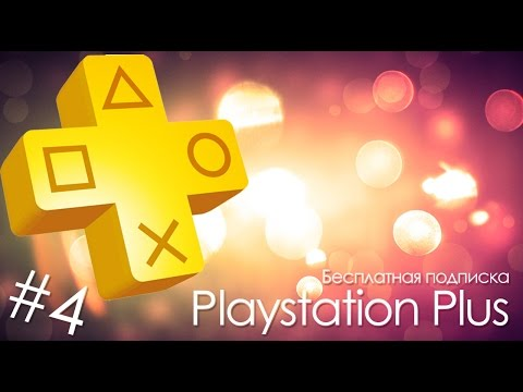 Playstation Plus:Бесплатная подписка на 3 месяца!