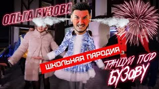 ТАНЦУЙ ПОД БУЗОВУ/ ПАРОДИЯ ШКОЛЬНАЯ/ ТАНЦУЕМ БУЗОВУ В ШКОЛЕ!
