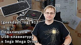 [geekdays.log] #12 - подключаем USB-клавиатуру к Sega Mega Drive