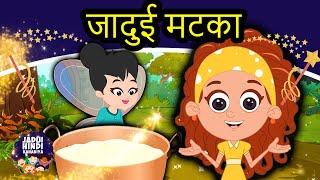 जादुई मटका Magical Pot   New Released Hindi Kahaniya   Hindi Fairy Tales   Jadui Kahaniya