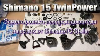 shimano 15 TwinPower 4000 PG Установка ролика лесоукладывателя от Shimano 10 Stella