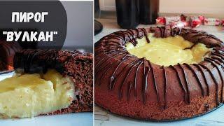 Пирог Вулкан с заварным кремом / кекс на молоке рецепт