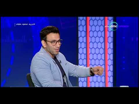 الحريف - فقرة السبورة مع لاعب الأسماعيلى 'محمود متولى'