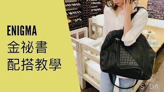 [ENIGMA 皮革工場] EN03 金祕書介紹一個包包有兩個重點設計