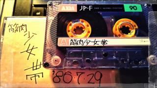 Live at 新宿Loft・1986年7月29日.