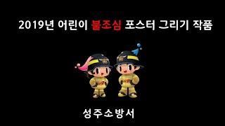 2019년 어린이 불조심 포스터 공모전 작품(성주소방서…