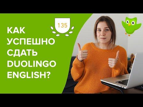 как сдать Duolingo English Test на 135 из 160: методы и советы