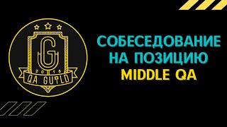 QAGuild: Мок интервью на позицию Middle QA