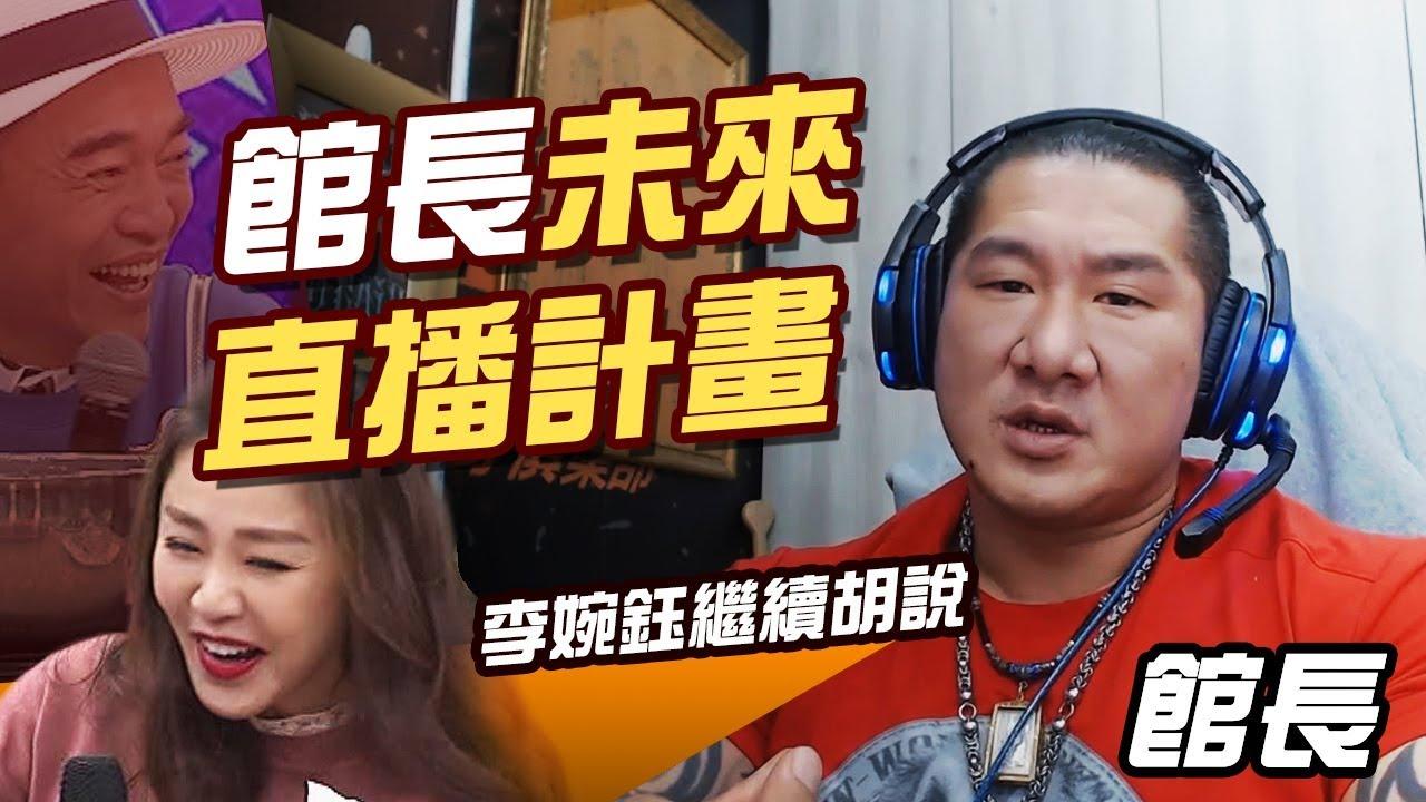 【館長直播】未來直播計畫 李婉鈺上吳宗憲節目 - YouTube
