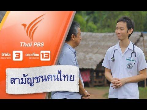 สามัญชนคนไทย : หมอไทยไกลปืนเที่ยง (22 ส.ค. 58)