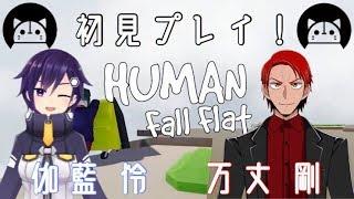 [LIVE] 伽藍 怜ちゃんとHuman Fall Flat👾完全初見プレイ👾