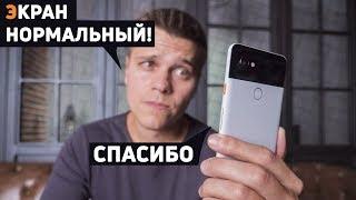 Google Pixel 2 XL Панда и iPhone X: Выбираю, какой оставить