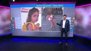 """""""فراشة بيروت"""" من أصغر ضحايا انفجار مرفأ بيروت في لبنان"""