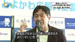 豊川市出身の俳優・渡辺いっけいさんがとよかわ広報大使に就任しました...