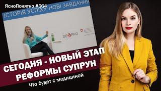 Сегодня - новый этап реформы Супрун. Что будет с медициной  ЯсноПонятно 564 by Олеся Медведева