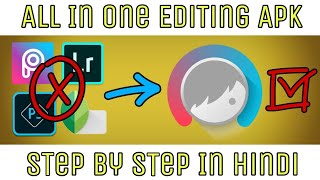 Facetune Editing Tutorial || All In One Editing Apk || New Editing Android Apk || SK EDITZ
