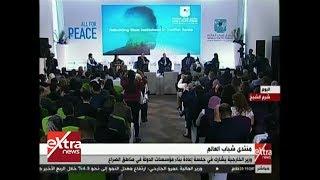 الآن | جلسة إعادة بناء مؤسسات الدولة في مناطق الصراع بحضور وزير الخارجية سامح شكري