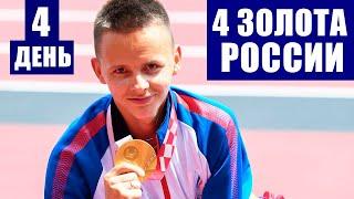 Паралимпиада 2020 в Токио 4 золота российских паралимпийцев в 4 ый день игр Таблица общего зачета