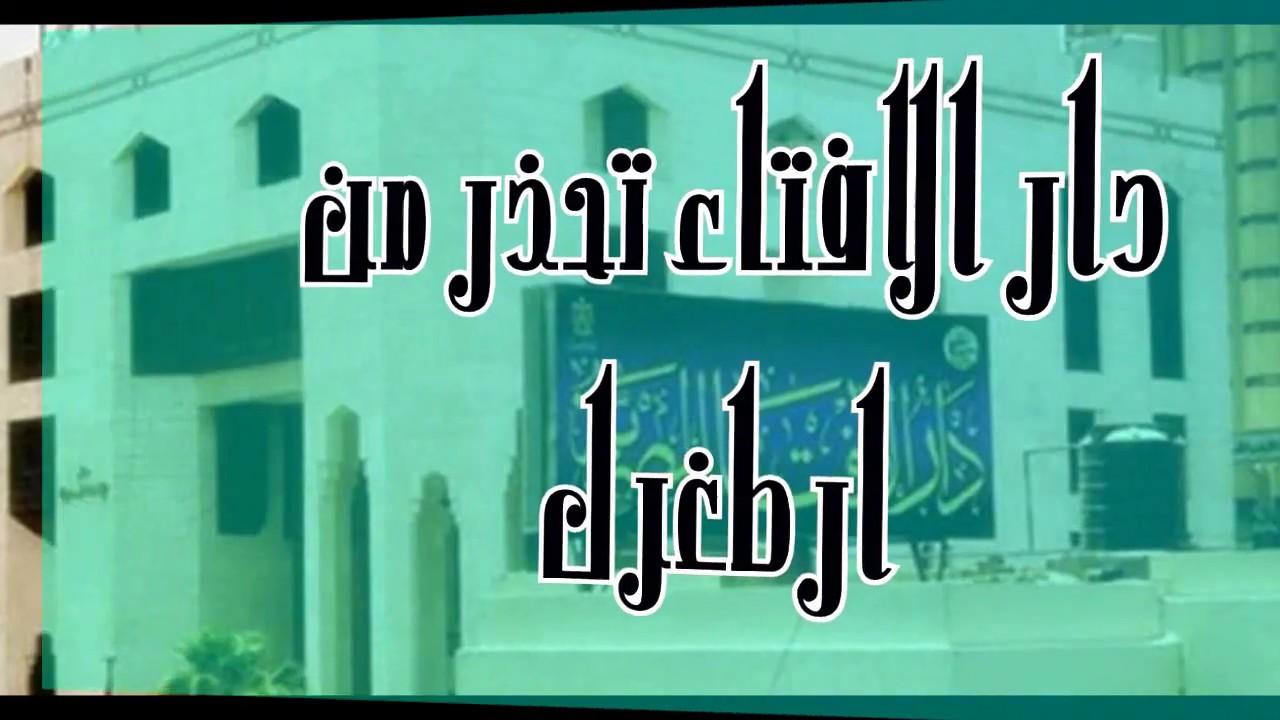 دار الافتاء المصرية تحذر من مشاهدة قيامة ارطغرل و وادى الذئاب