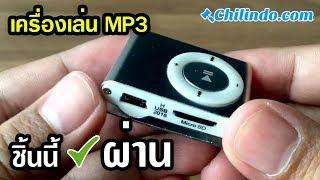 เครื่องเล่น MP3 ชิลินโด้ Chilindo