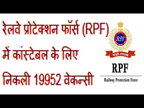 RPF Recruitment 2017 Female & Male Constable Online Apply Form Pdf