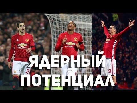 Манчестер Юнайтед 4:1 Вест Хэм   Новая супер-атака!!!