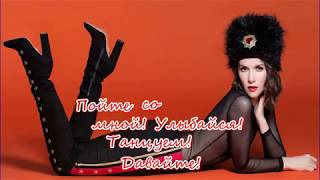 Natalia Oreiro To Russia With Love перевод