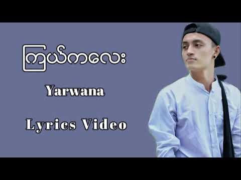 Yarwana - ကြယ်ကလေး(new song)🎤🎤