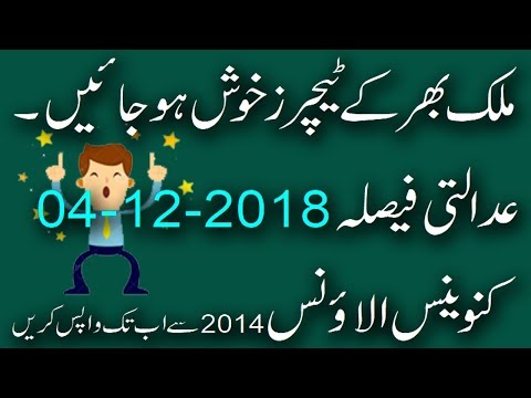 Supreme Court Decisions of Conveyance Allowance during Vacations To Go 2018