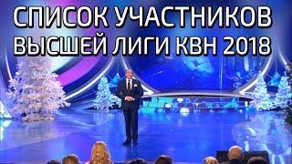 СПИСОК ВЫСШЕЙ ЛИГИ КВН 2018