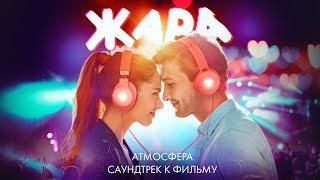 """Атмосфера (ОST """"ЖАРА"""")"""