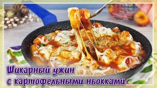 ПОТРЯСАЮЩИЙ Ужин за 30 МИНУТ для всей Семьи - Простой и Быстрый Ужин