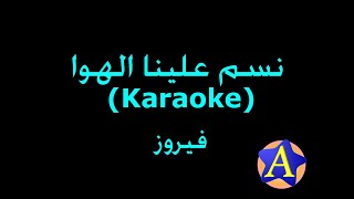 نسم علينا الهوا (Karaoke) - فيروز + كورس