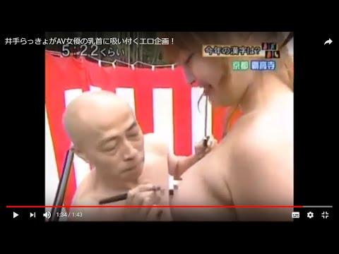 井手らっきょがAV女優の乳首に吸い付くエロ企画!