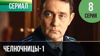 ▶️ Челночницы 1 сезон 8 серия - Мелодрама | Фильмы и сериалы - Русские мелодрамы