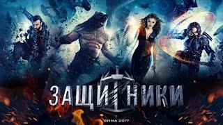 Защитники (Guardians) - Официальный трейлер фильма (2016)
